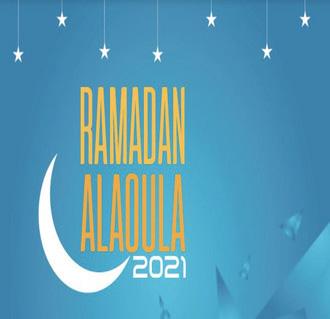 Ramadan 2021: voici la grille des programmes de la chaîne Al-Aoula